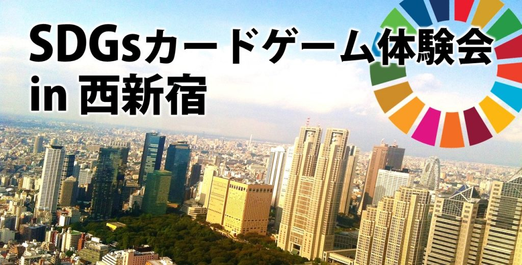 SDGsカードゲーム体験会【SDGsの本質とビジネスの可能性】