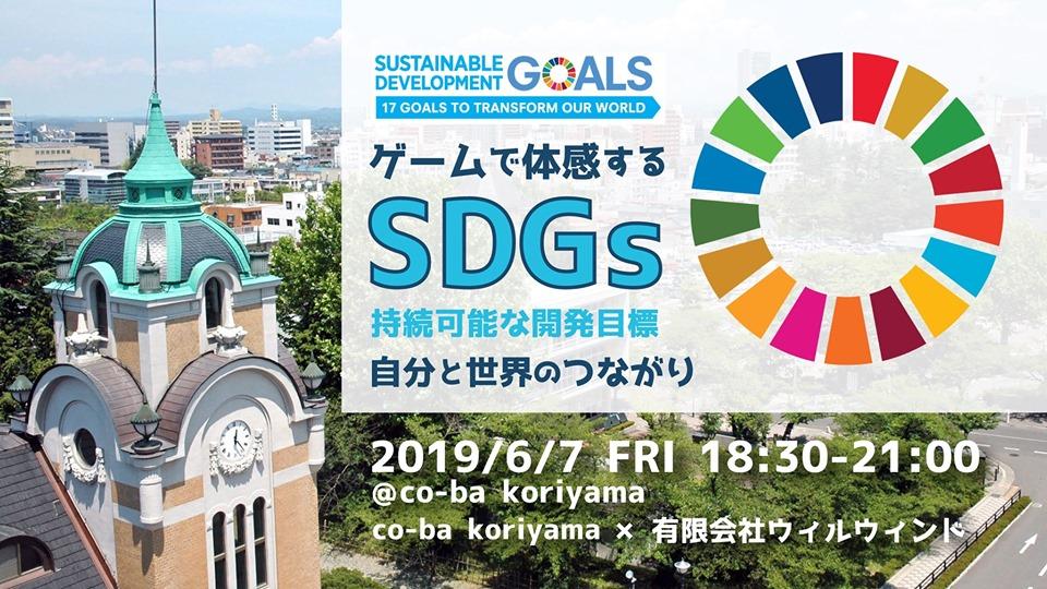 ゲームで体感する SDGs ~自分と世界のつながり~