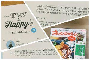 オレンジページ「TRY&Happy♪」